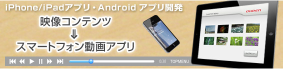 iPhone/iPAD・Androidアプリ開発【動画アプリ】